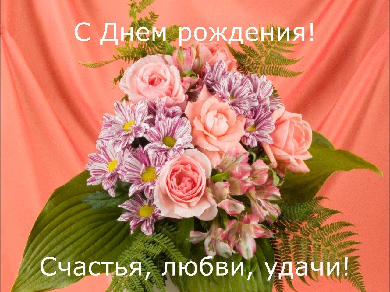 Картинки с днем рождения женщине красивые букеты
