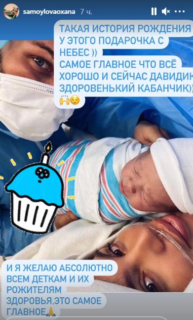Самойлова и Джиган с новорожденным сыном