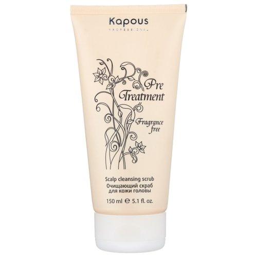 Пилинг-скраб Kapous Professional Fragrance free Pre Treatment