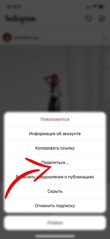 Как отправить ссылку на фото видео в инстаграм инструкция