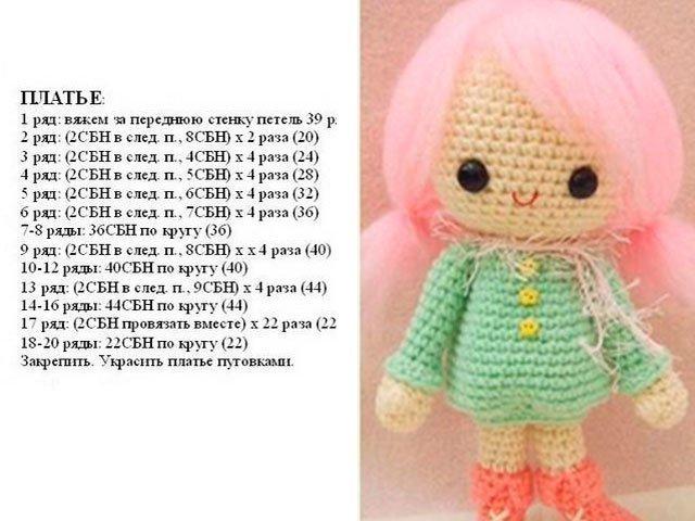 Вязаные игрушки крючком со схемами и описанием куклы