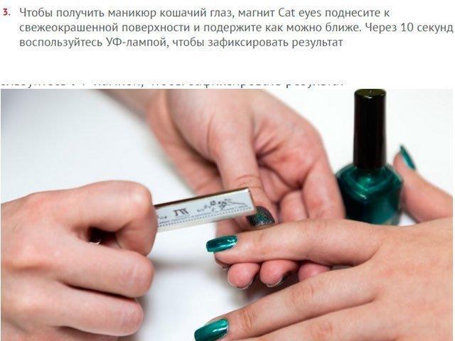 Как сделать маникюр магнитом