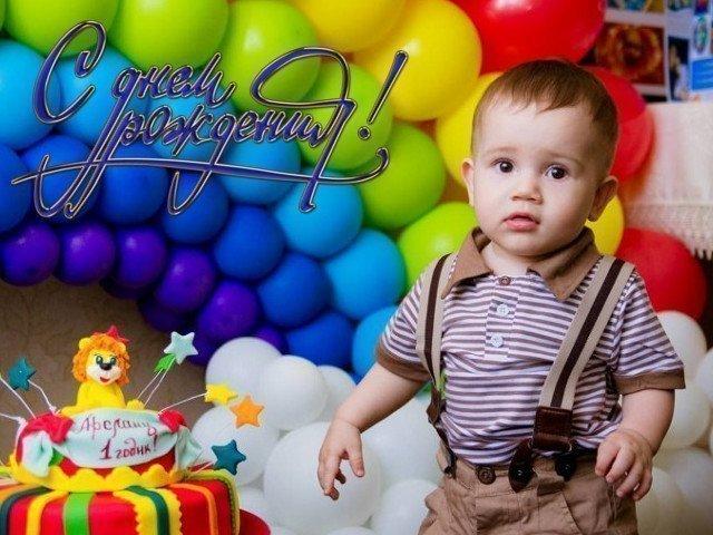 1 годик мальчику праздник