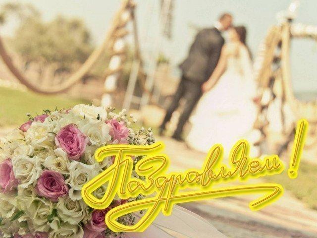 Поздравление свадьба от коллектива