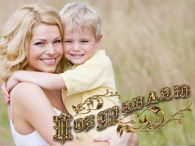 Поздравление маме с сыном взрослым