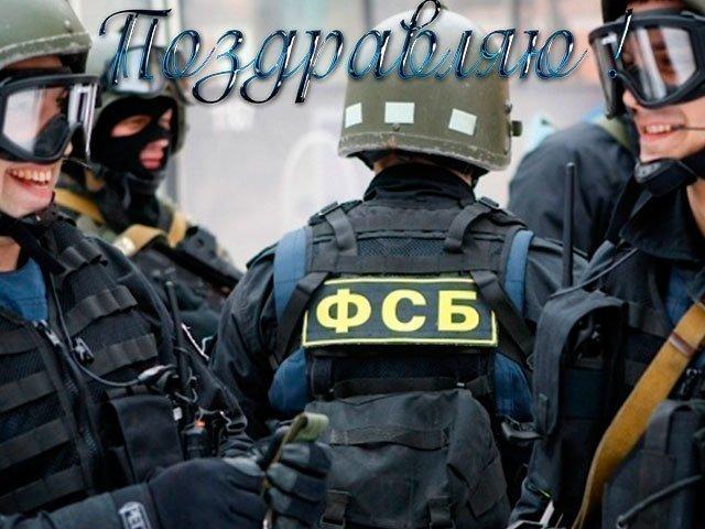 Поздравления с днем ФСБ в прозе