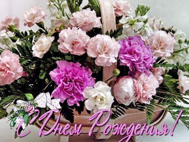 Поздравление открытки с днём рождения женщине в красивые