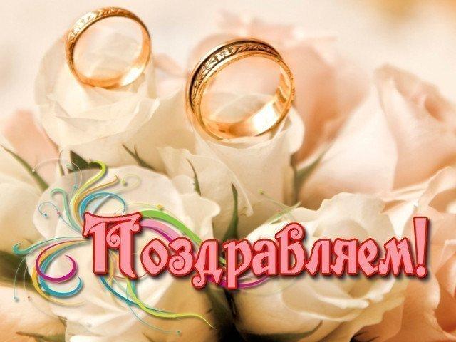 С днем свадьбы поздравление не в стихах