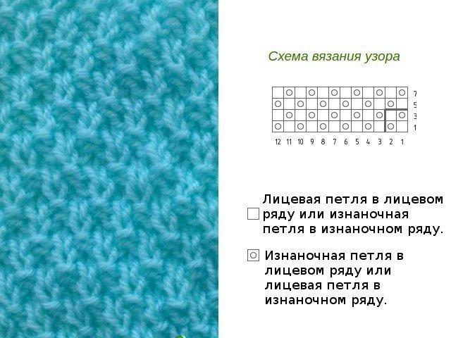 Схема узоров вязания спицами двойного узора