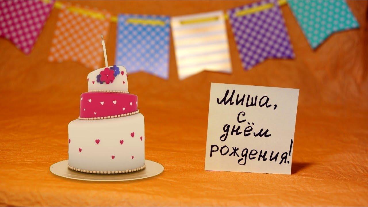 Поздравление С Днем Рождения Мише Ребенку